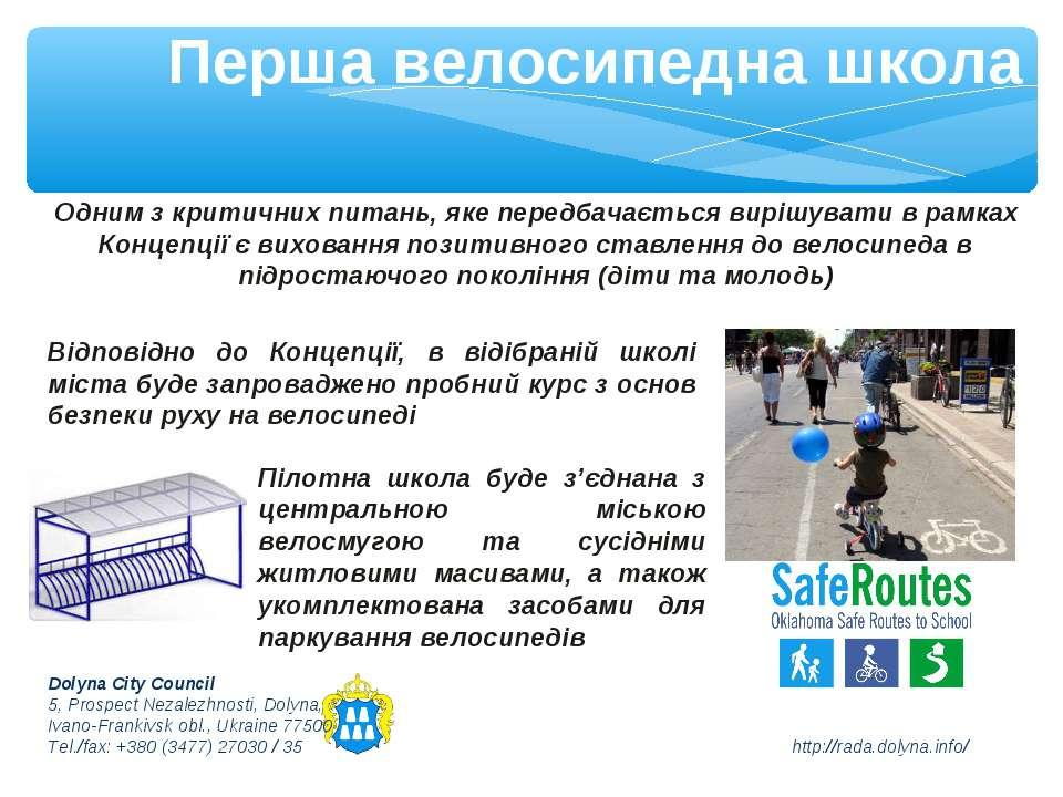 Перша велосипедна школа Dolyna City Council 5, Prospect Nezalezhnosti, Dolyna...
