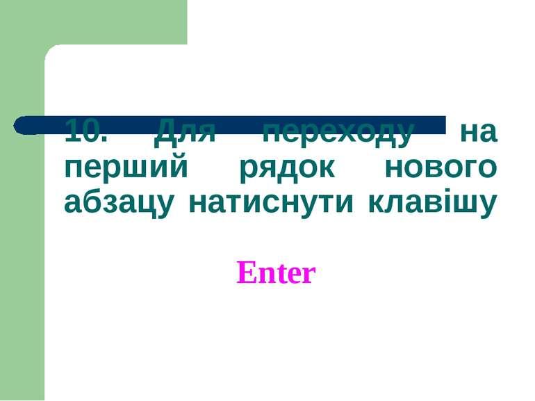 10. Для переходу на перший рядок нового абзацу натиснути клавішу Enter