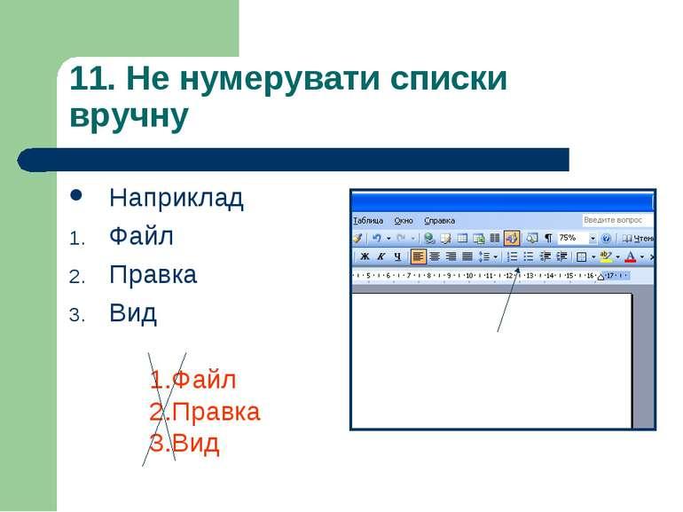 11. Не нумерувати списки вручну Наприклад Файл Правка Вид 1.Файл 2.Правка 3.Вид