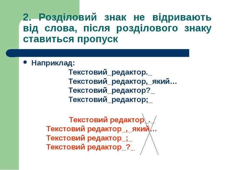 2. Розділовий знак не відривають від слова, після розділового знаку ставиться...