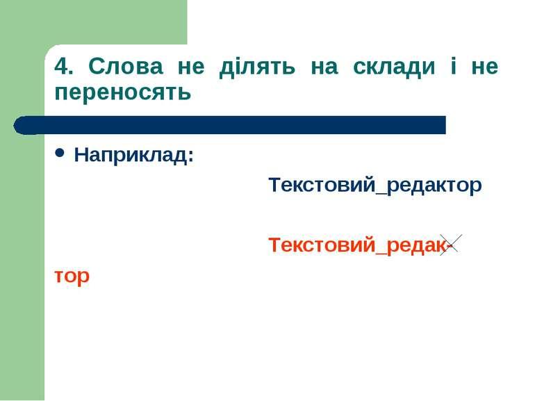 4. Слова не ділять на склади і не переносять Наприклад: Текстовий_редактор Те...