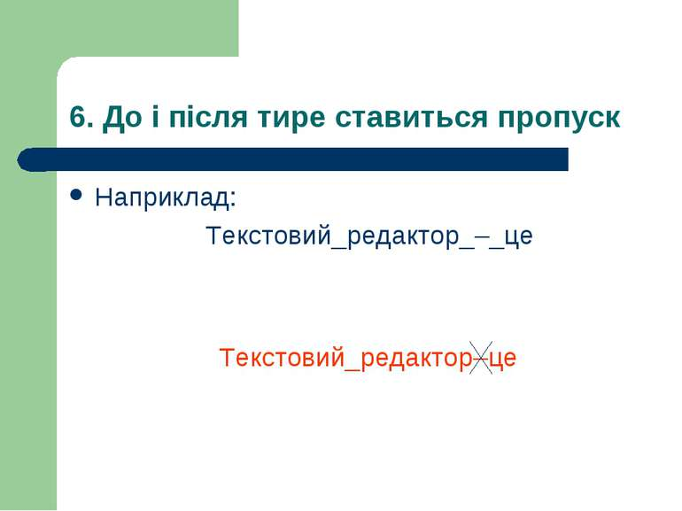 6. До і після тире ставиться пропуск Наприклад: Текстовий_редактор_–_це Текст...