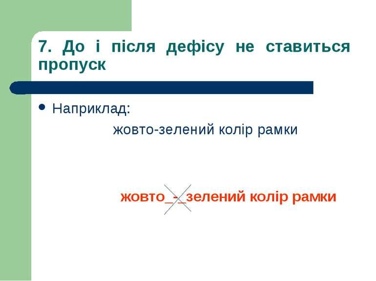 7. До і після дефісу не ставиться пропуск Наприклад: жовто-зелений колір рамк...