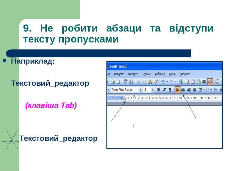 9. Не робити абзаци та відступи тексту пропусками Наприклад: Текстовий_редакт...