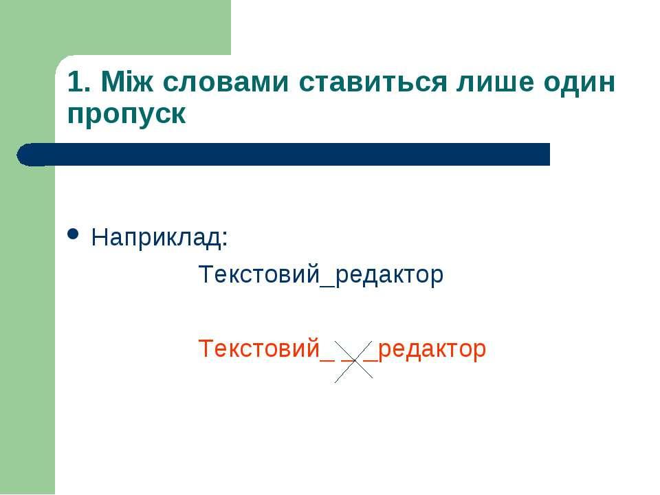 1. Між словами ставиться лише один пропуск Наприклад: Текстовий_редактор Текс...