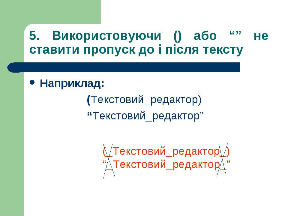"""5. Використовуючи () або """""""" не ставити пропуск до і після тексту Наприклад: (..."""