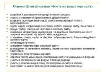 Основні функціональні обов'язки редактора сайту розробка й дотримання концепц...