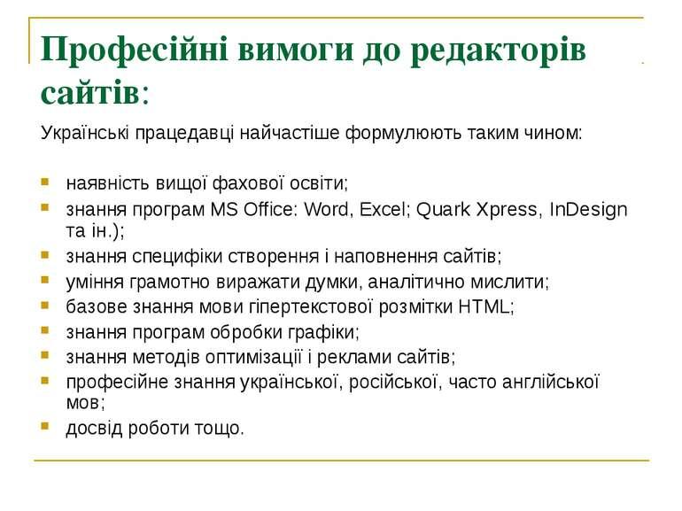 Професійні вимоги до редакторів сайтів: Українські працедавці найчастіше форм...