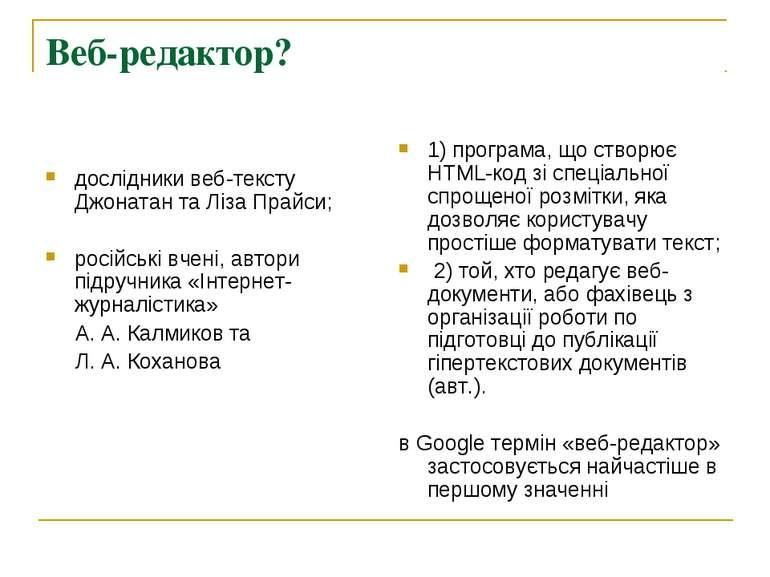 Веб-редактор? дослідники веб-тексту Джонатан та Ліза Прайси; російські вчені,...