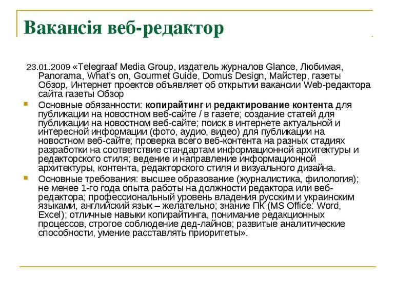 Вакансія веб-редактор 23.01.2009 «Telegraaf Media Group, издатель журналов Gl...