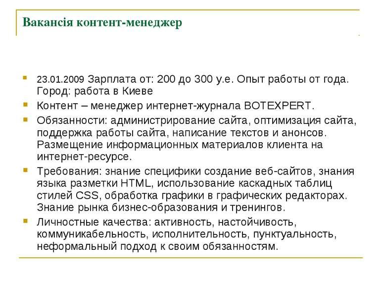Вакансія контент-менеджер 23.01.2009 Зарплата от: 200 до 300 у.е. Опыт работы...