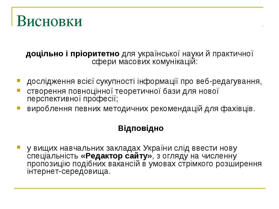 Висновки доцільно і пріоритетно для української науки й практичної сфери масо...