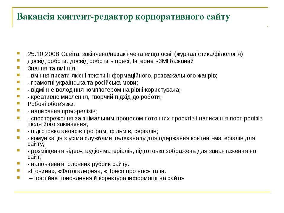 Вакансія контент-редактор корпоративного сайту 25.10.2008 Освіта: закінчена/н...