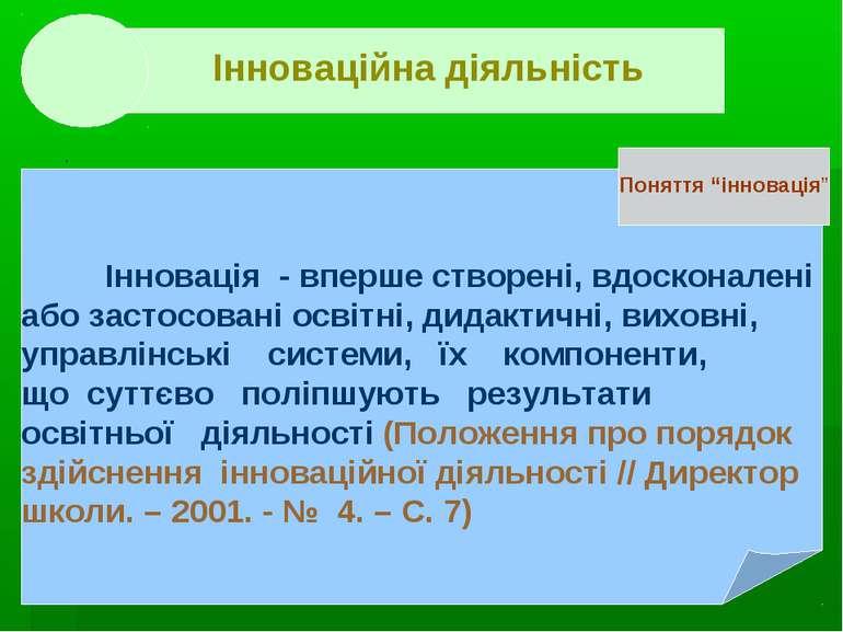 . . Інноваційна діяльність Інновація - вперше створені, вдосконалені або заст...