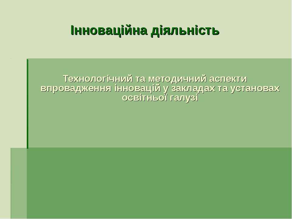 Інноваційна діяльність Технологічний та методичний аспекти впровадження іннов...
