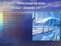 """Романс, написаний на вірш Пастернака """"Зимова ніч"""" Мело, мело по всій землі, м..."""