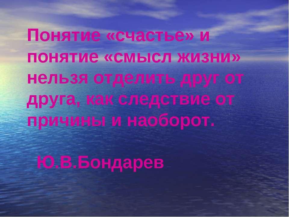 Понятие «счастье» и понятие «смысл жизни» нельзя отделить друг от друга, как ...