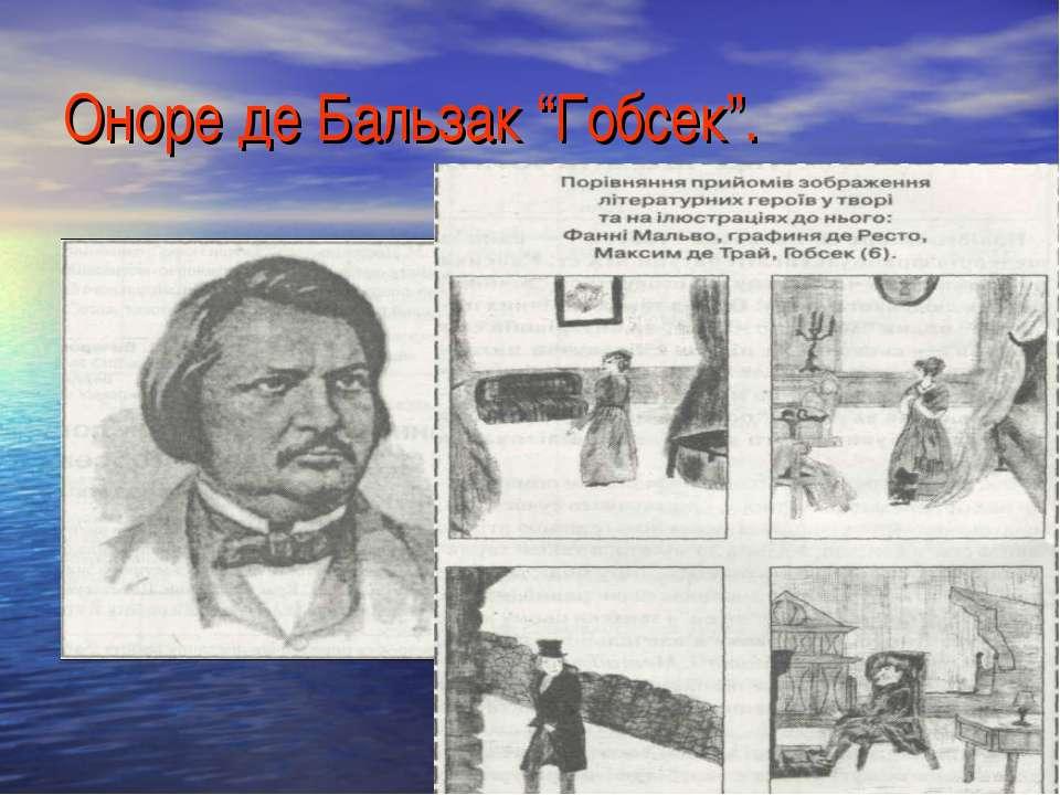 """Оноре де Бальзак """"Гобсек""""."""