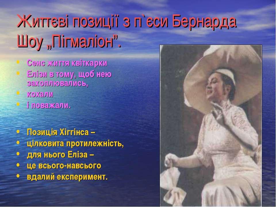 """Життєві позиції з п`єси Бернарда Шоу """"Пігмаліон"""". Сенс життя квіткарки Елізи ..."""