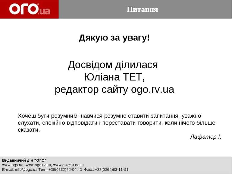 Дякую за увагу! Досвідом ділилася Юліана ТЕТ, редактор сайту ogo.rv.ua Видавн...