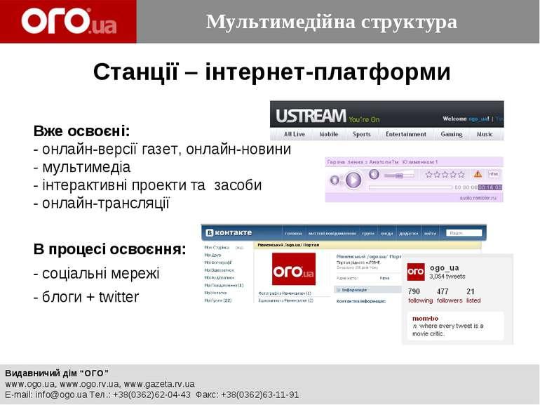 """Станції – інтернет-платформи Видавничий дім """"ОГО"""" www.ogo.ua, www.ogo.rv.ua, ..."""