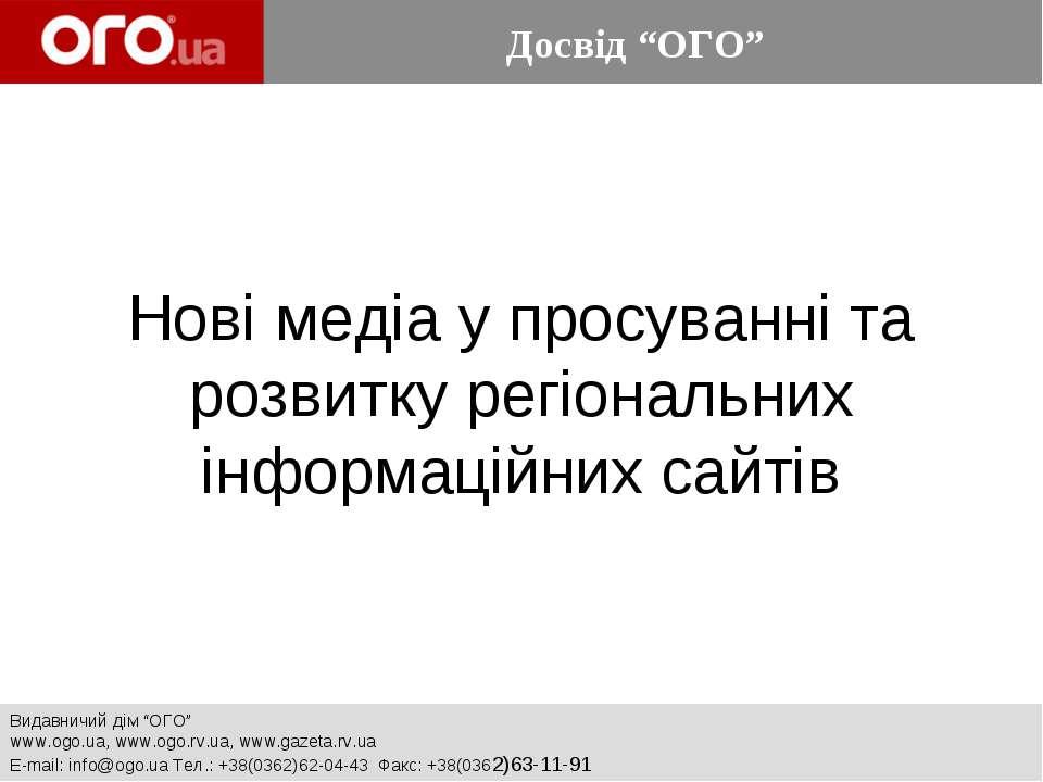 """Видавничий дім """"ОГО"""" www.ogo.ua, www.ogo.rv.ua, www.gazeta.rv.ua E-mail: info..."""