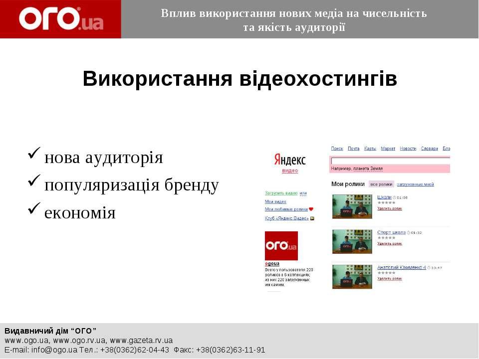 нова аудиторія популяризація бренду економія Використання відеохостингів Вида...