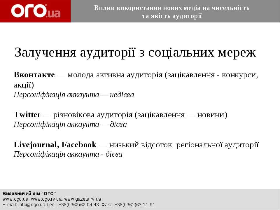 """Залучення аудиторії з соціальних мереж Видавничий дім """"ОГО"""" www.ogo.ua, www...."""