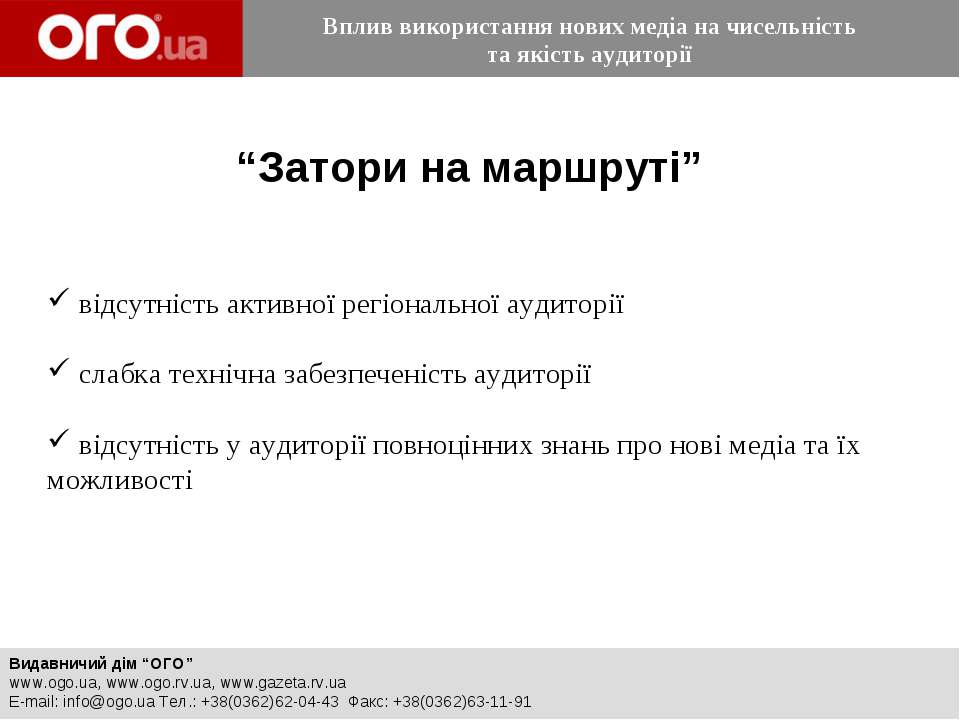 """""""Затори на маршруті"""" Видавничий дім """"ОГО"""" www.ogo.ua, www.ogo.rv.ua, www.gaze..."""