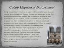 Собор Паризької Богоматері Собор - жива істота в романі, чи не один з найголо...
