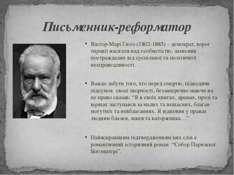 Письменник-реформатор Віктор-Марі Гюго (1802-1885) – демократ, ворог тиранії ...