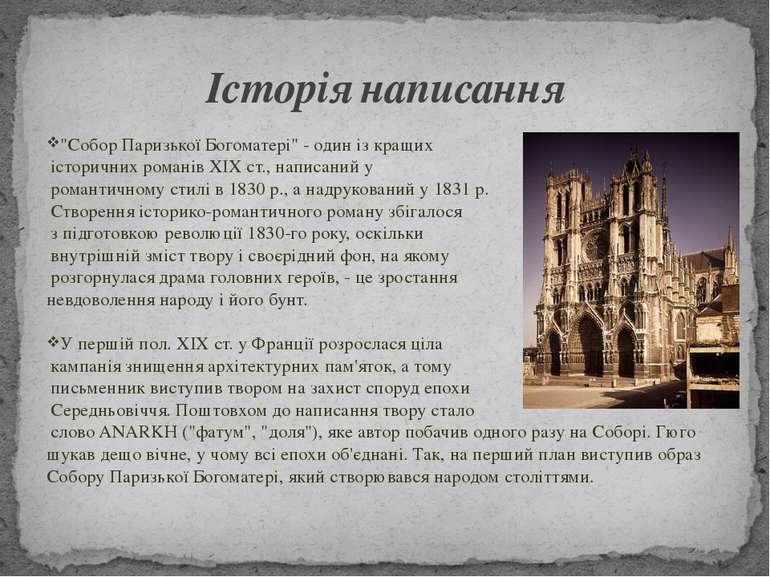 """Історія написання """"Собор Паризької Богоматері"""" - один із кращих іст..."""