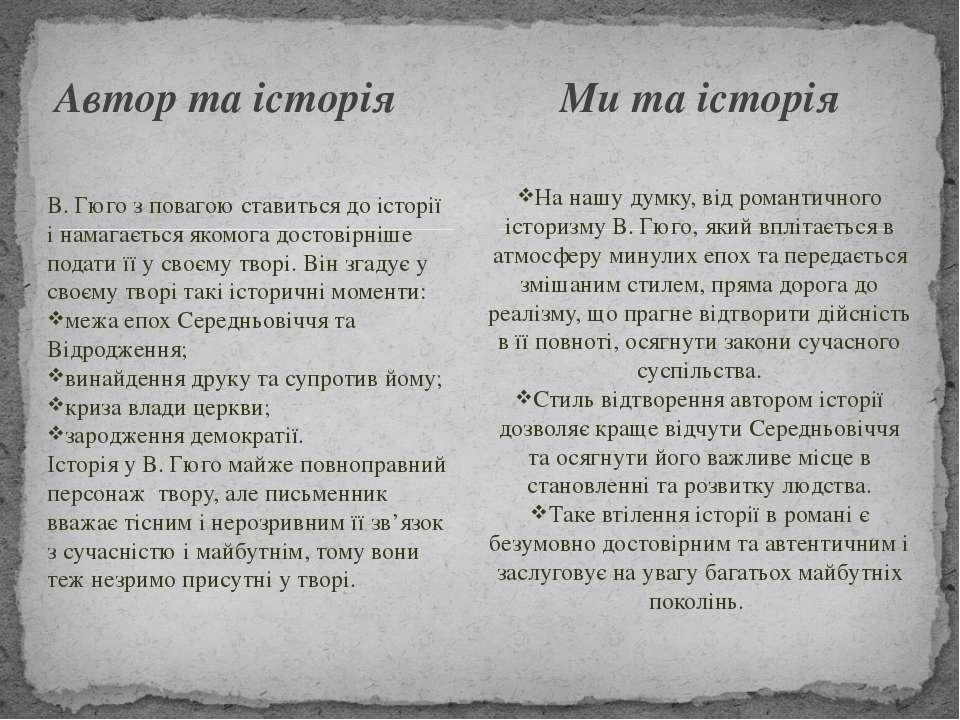 Автор та історія Автор та історія