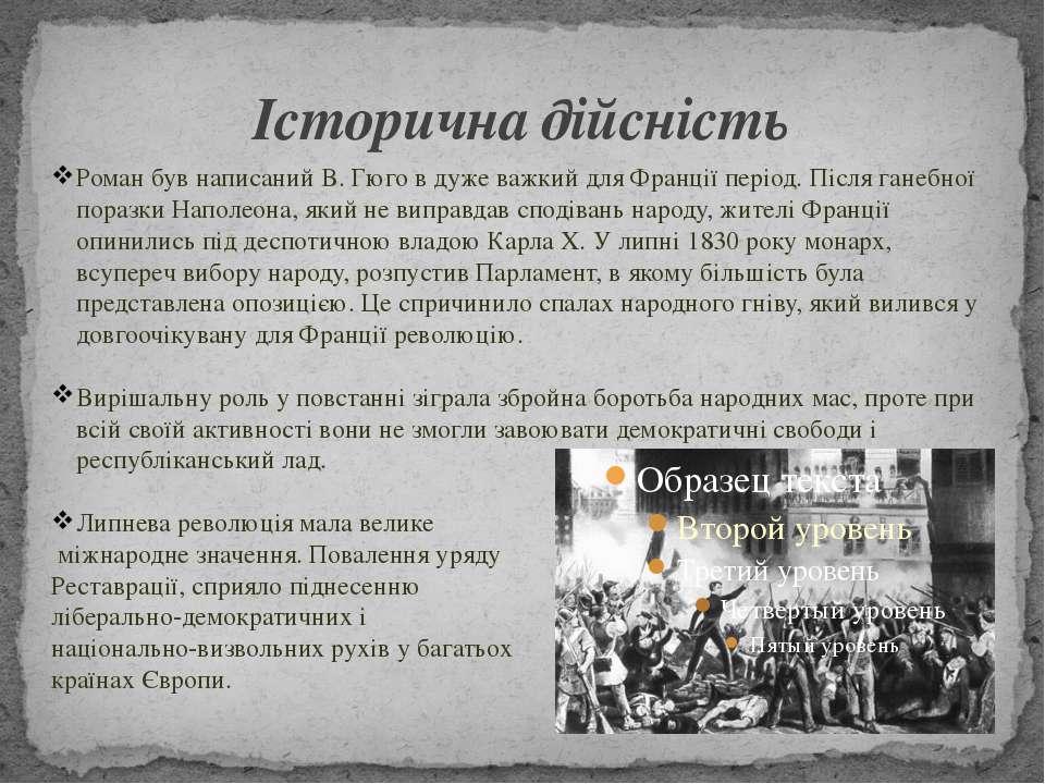 Історична дійсність