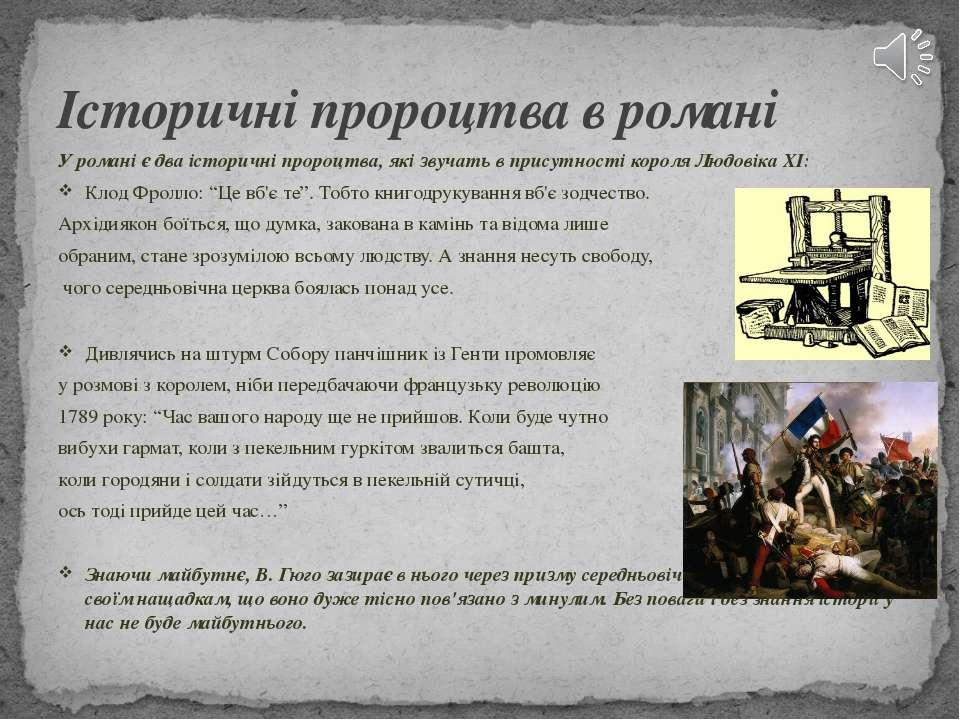 Історичні пророцтва в романі У романі є два історичні пророцтва, які звучать ...