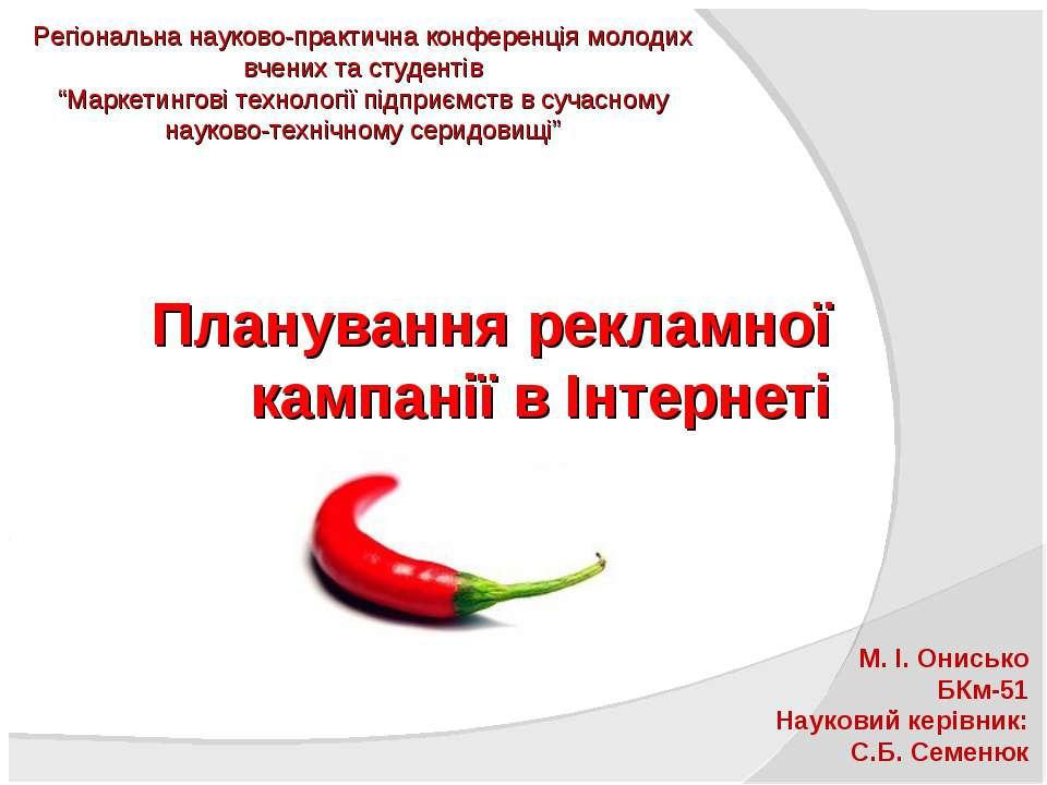 Планування рекламної кампанії в Інтернеті М. І. Онисько БКм-51 Науковий керів...