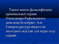 Таким чином фальсифікація кримінальної справи Олександра Рафальського доведен...