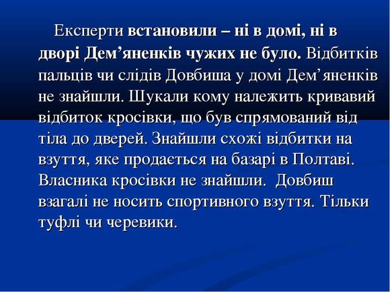 Експерти встановили – ні в домі, ні в дворі Дем'яненків чужих не було. Відбит...