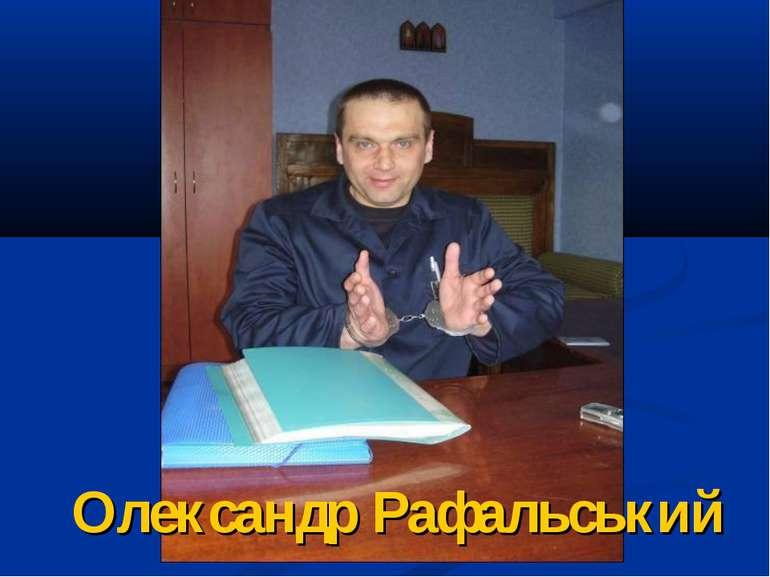 Олександр Рафальський