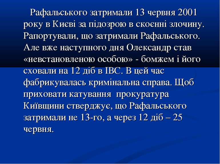 Рафальського затримали 13 червня 2001 року в Києві за підозрою в скоєнні злоч...