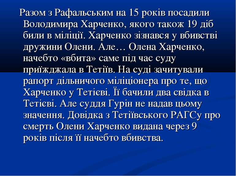 Разом з Рафальським на 15 років посадили Володимира Харченко, якого також 19 ...