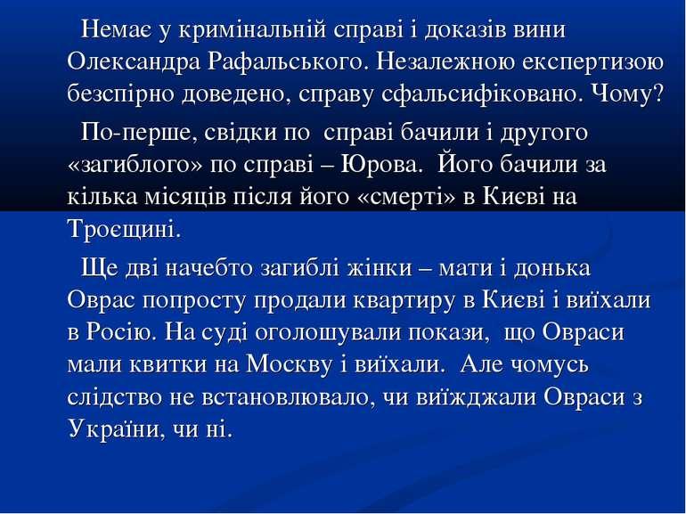 Немає у кримінальній справі і доказів вини Олександра Рафальського. Незалежно...