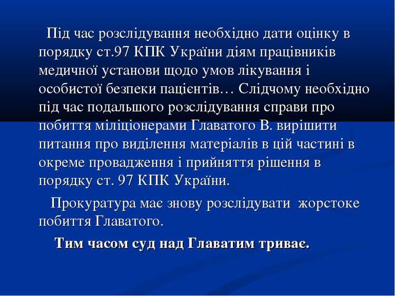 Під час розслідування необхідно дати оцінку в порядку ст.97 КПК України діям ...