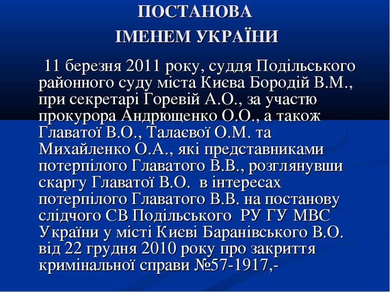 ПОСТАНОВА ІМЕНЕМ УКРАЇНИ 11 березня 2011 року, суддя Подільського районного с...