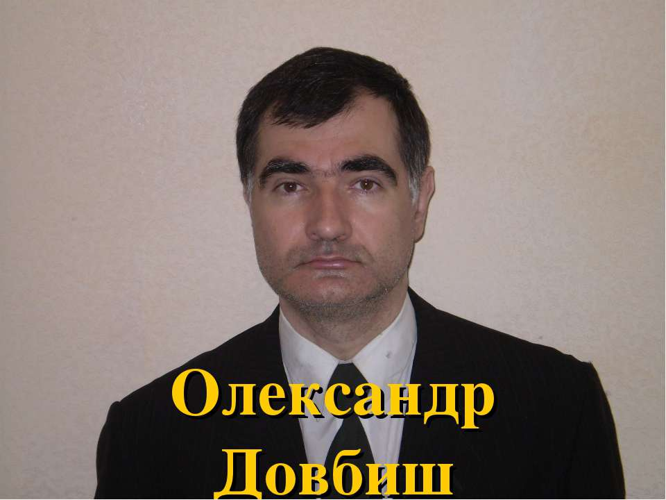 Олександр Довбиш