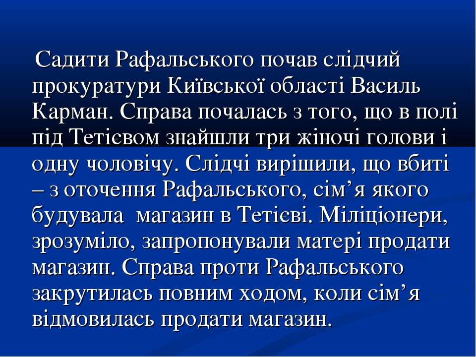 Садити Рафальського почав слідчий прокуратури Київської області Василь Карман...
