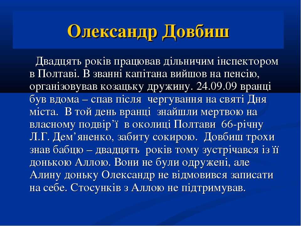 Олександр Довбиш Двадцять років працював дільничим інспектором в Полтаві. В з...