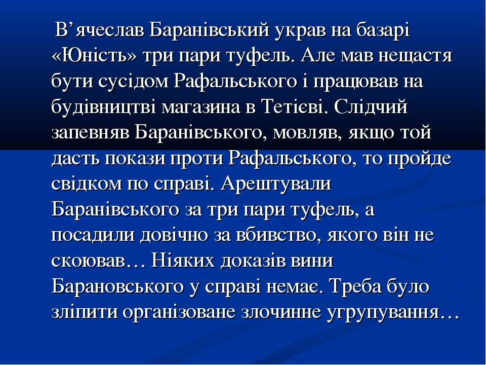 В'ячеслав Баранівський украв на базарі «Юність» три пари туфель. Але мав неща...