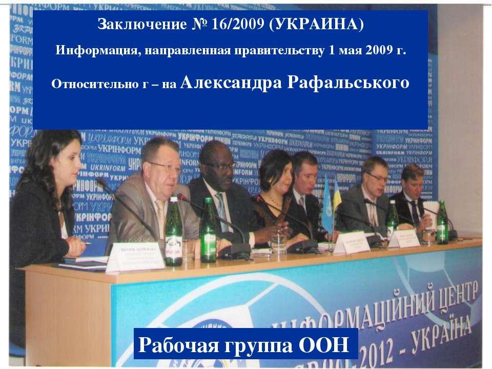 Заключение № 16/2009 (УКРАИНА) Информация, направленная правительству 1 мая 2...
