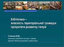 Бібліотека – власність територіальної громади: пріоритети розвитку галузі Ста...